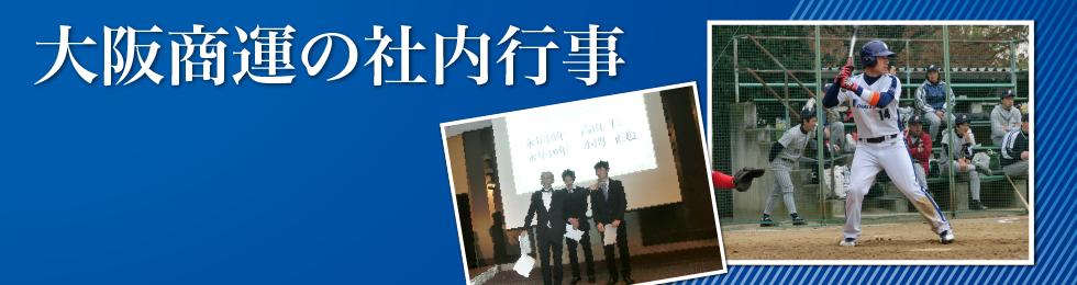 大阪商運の社内行事/大阪商運株式会社