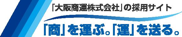 大阪商運株式会社|採用サイト
