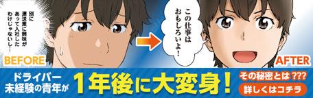 大阪商運マンガ物語