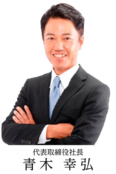 大阪商運 代表取締役 青木幸弘