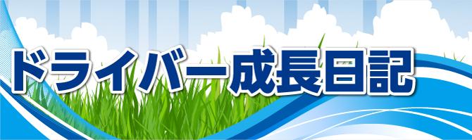 ドライバー成長日記/大阪商運株式会社