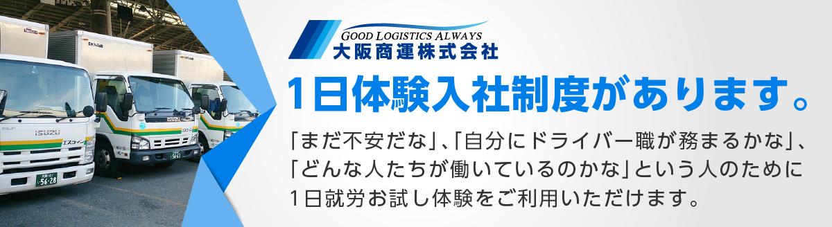 1日就労お試し体験/大阪商運株式会社
