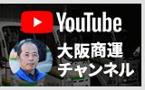 YouTube大阪商運チャンネル
