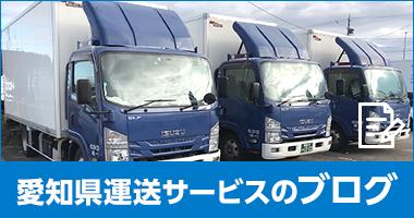 愛知県運送サービスのブログ