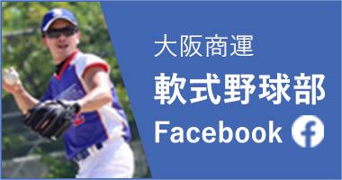 軟式野球部Facebook