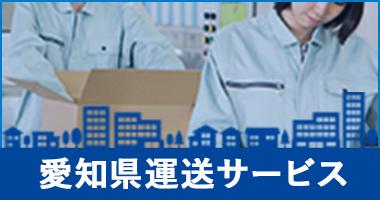愛知県運送サービス