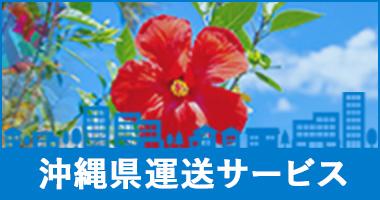 沖縄県運送サービス