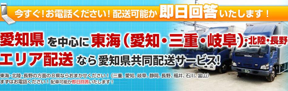 愛知県を中心に東海・北陸・長野方面へのエリア配送なら愛知県運送サービス