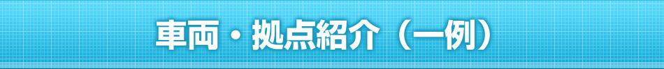 車両・拠点紹介(一例)