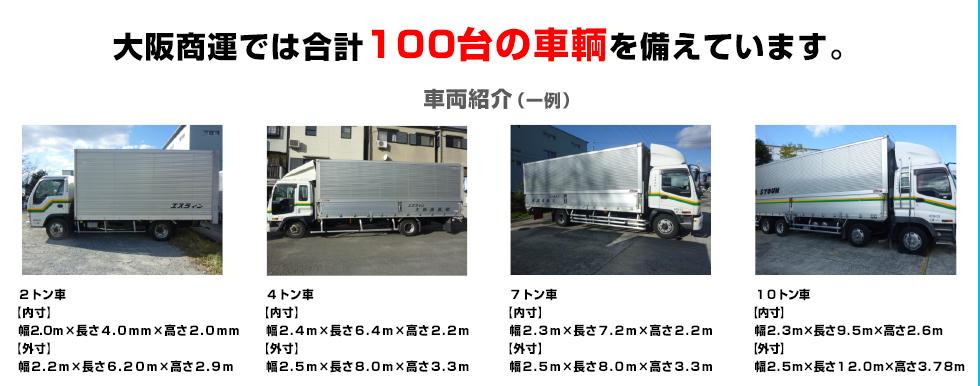 大阪商運では合計100台の車輌を備えています。