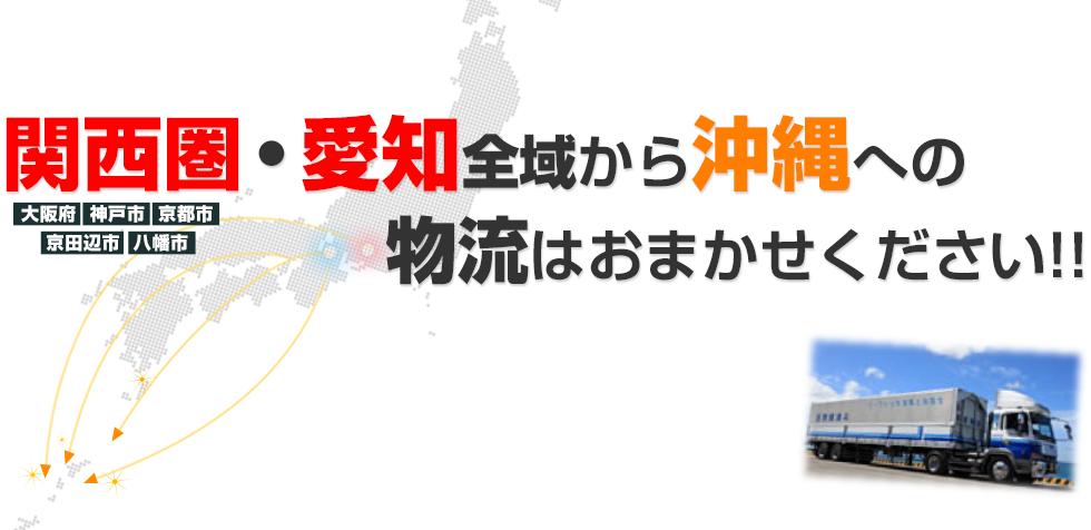 関西圏・愛知全域から沖縄への物流はお任せください!!